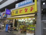 薬ヒグチ宮益坂店