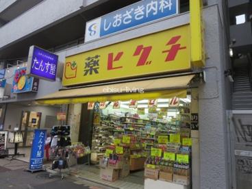 薬ヒグチ宮益坂店の画像1