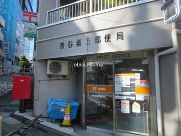 渋谷桜丘郵便局 の画像1