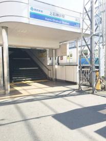 上石神井駅の画像1