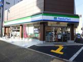 ファミリーマート 昭和通4丁目店