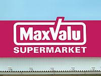 マックスバリュ大久保店の画像1