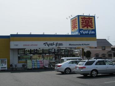 マツモトキヨシ 松戸新田店の画像1
