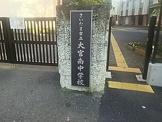 さいたま市立大宮南中学校