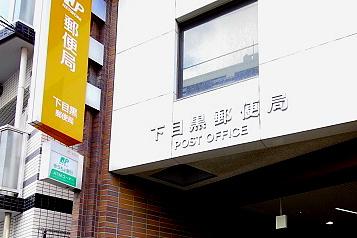 下目黒郵便局の画像1