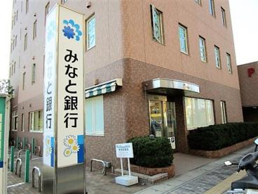 みなと銀行 大久保駅前支店の画像1