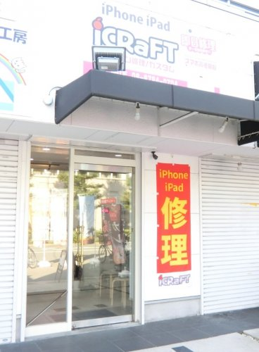iCRaFT(アイクラフト)東大阪店の画像