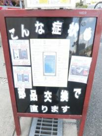 iCRaFT(アイクラフト)東大阪店の画像2