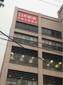 大阪北郵便局の画像2