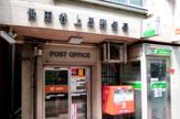 上馬一郵便局