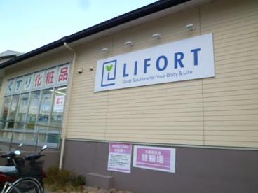 ライフォート洛西店の画像1