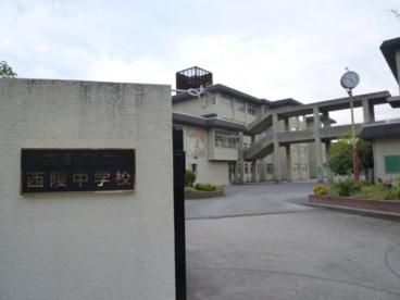 京都市立 西陵中学校の画像1