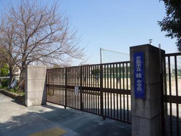 京都市立 桂川小学校の画像1