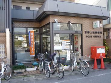 京都上桂郵便局の画像1