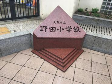 大阪市立野田小学校の画像2