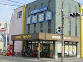 マツモトキヨシ調剤薬局 北松戸店