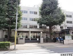 石神井中学校の画像1