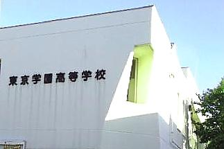 東京学園高校の画像1