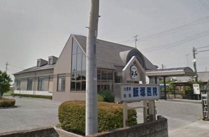 飯塚医院の画像1