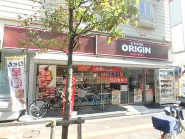 ORIJIN弁当の画像1