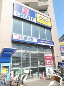 クリエイトつつじヶ丘駅前店の画像1