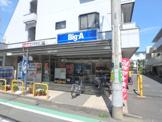 ビッグ・エー・調布菊野台店