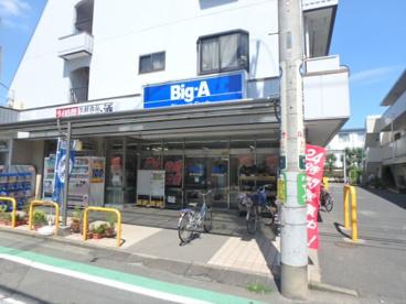 ビッグ・エー・調布菊野台店の画像1