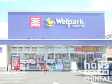 ウェルパーク調布菊野台店の画像1