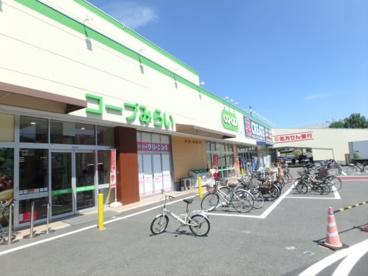 コープみらい コープ柴崎店の画像1