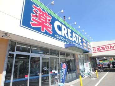 クリエイト柴崎店の画像1