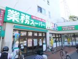 業務スーパー柴崎店