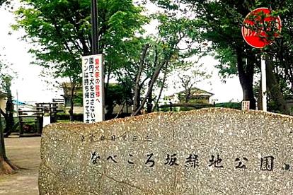 なべころ坂緑地公園の画像1