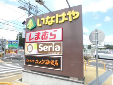 いなげや調布仙川店の画像1