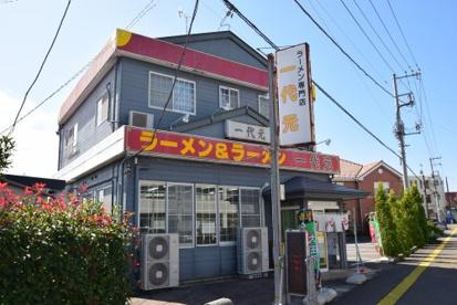 一代元大田原店の画像1