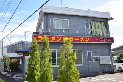 一代元大田原店の画像2