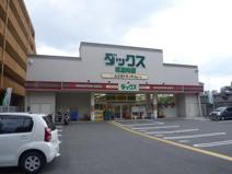 ダックス右京花屋町店