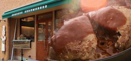 ハンバーグ 洋食中村屋の画像1