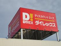 ダイレックス昭和店