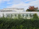 昭和町立総合体育館