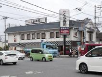 くら寿司 市川インター店