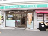 ローソンストア100 市川南八幡三丁目店