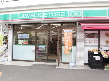 ローソンストア100 市川南八幡三丁目店の画像1
