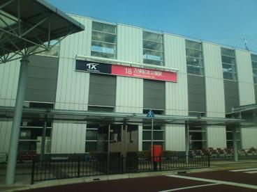 万博記念公園駅の画像5
