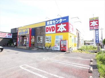 ブックオフつくばテクノパーク桜店の画像1