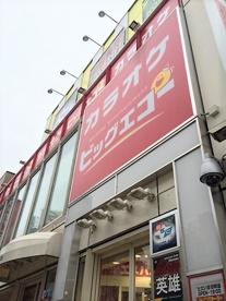 ビッグエコー 新大久保駅前の画像1