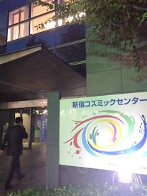新宿コズミックスポーツセンターの画像1