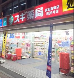 スギ薬局 高田馬場店の画像1