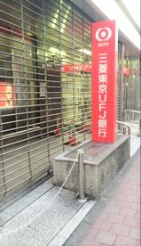 三菱東京UFJ銀行 高田馬場支店の画像1