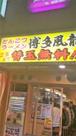 とんこつラーメン博多風龍 高田馬場店の画像1