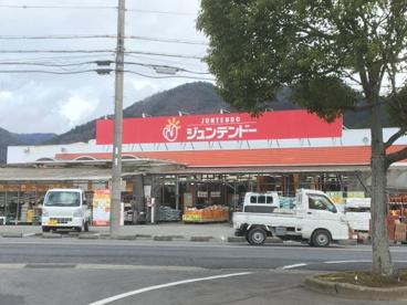 (株)ジュンテンドー 山南店の画像1